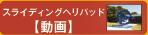 スライディングヘリパッド【動画】